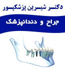 دکتر شیرین پزشکپور در تهران