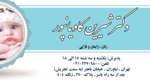 دکتر شیرین کاویانپور در تهران