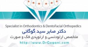 دکتر صابر سید گوگانی در تهران