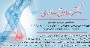 دکتر صادق صابری در تهران