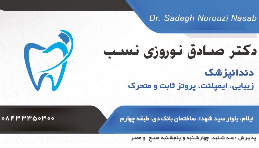 دکتر صادق نوروزی نسب در ایلام