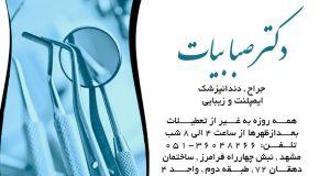 دکتر صبا بیات در مشهد