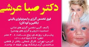 دکتر صبا عرشی در تهران