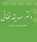 دکتر صدیقه فغانی در مشهد