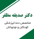 دکتر صدیقه مظفر در تهران