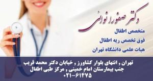 دکتر صفورا نوائی در تهران