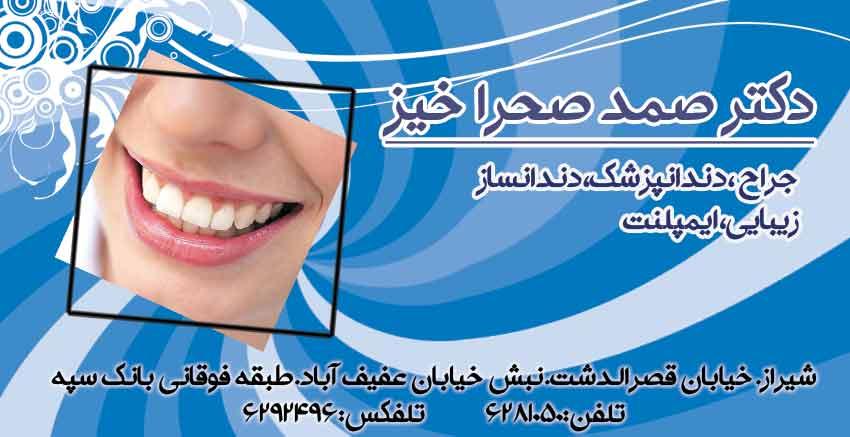 دکتر صمد صحراخیز در شیراز