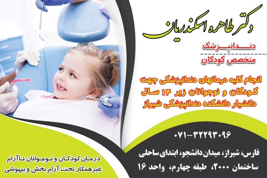 دکتر طاهره اسکندریان در شیراز