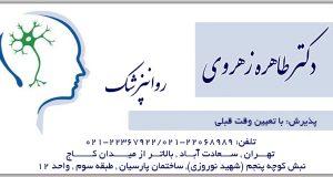 دکتر طاهره زهروی در تهران