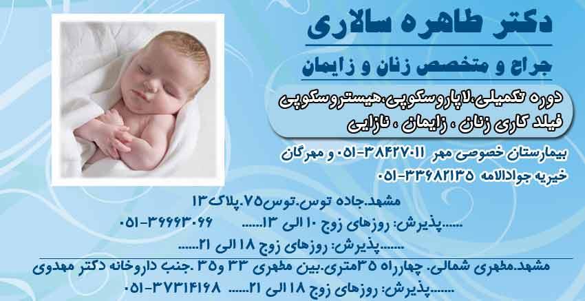 دکتر طاهره سالاری در مشهد