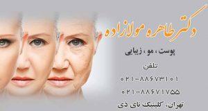 دکتر طاهره مولازاده در تهران