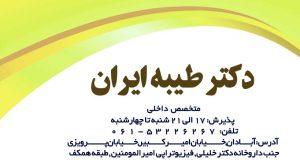 دکتر طیبه ایران در آبادان