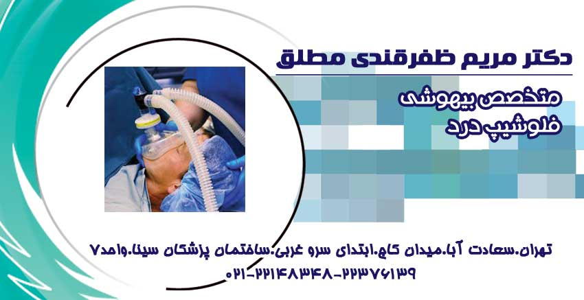 دکتر مریم ظفرقندی مطلق در تهران