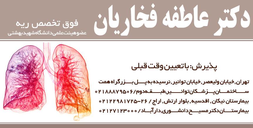 دکتر عاطفه فخاریان در تهران