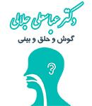 دکتر عباسعلی جلالی در اصفهان