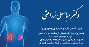 دکتر عباسعلی زراعتی در مشهد