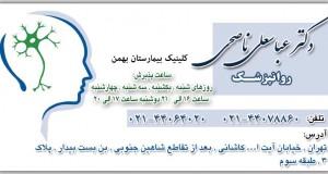 دکتر عباسعلی ناصحی در تهران