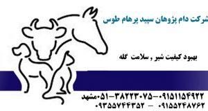 شرکت دام پژوهان سپید پرهام طوس در مشهد