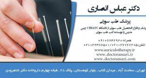 دکتر عباس انصاری پزشک طب سوزنی در تهران