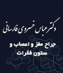 دکتر عباس خسروی فارسانی در اصفهان