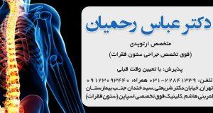 دکتر عباس رحمیان در تهران