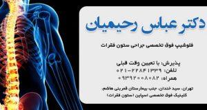 دکتر عباس رحیمیان در تهران