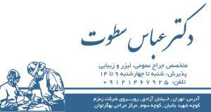 دکتر عباس سطوت در تهران