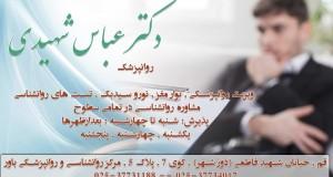 دکتر عباس شهیدی در قم