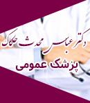 دکتر عباس محدث حکاک در مشهد