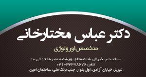 دکتر عباس مختارخانی در تبریز