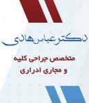 دکتر عباس هادی در تبریز