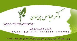 دکتر عباس پریسای در تهران
