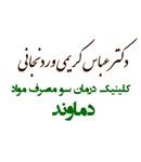دکتر عباس کریمی وردنجانی در کرج