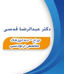 دکتر عبدالرضا قدسی در اصفهان