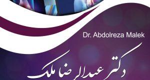 دکتر عبدالرضا ملک در مشهد