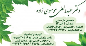 دکتر عبدالعلی موسوی زاده در اصفهان