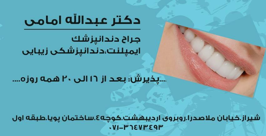 دکتر عبدالله امامی در شیراز