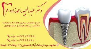 دکتر احمدزاده جراح لثه و ایمپلنت در مشهد