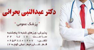 دکتر عبدالنبی بحرانی در قم