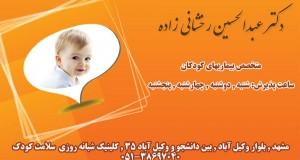 دکتر عبدالحسین رخشانی زاده در مشهد