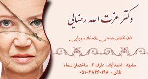 دکتر عزت الله رضایی در مشهد