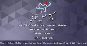 دکتر عسل فطرتی در تهران