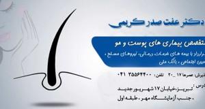 دکتر عفت صدر کریمی در تبریز