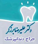دکتر علیرضا برزگر در تهران