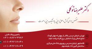دکتر علیرضا توکلی در تهران