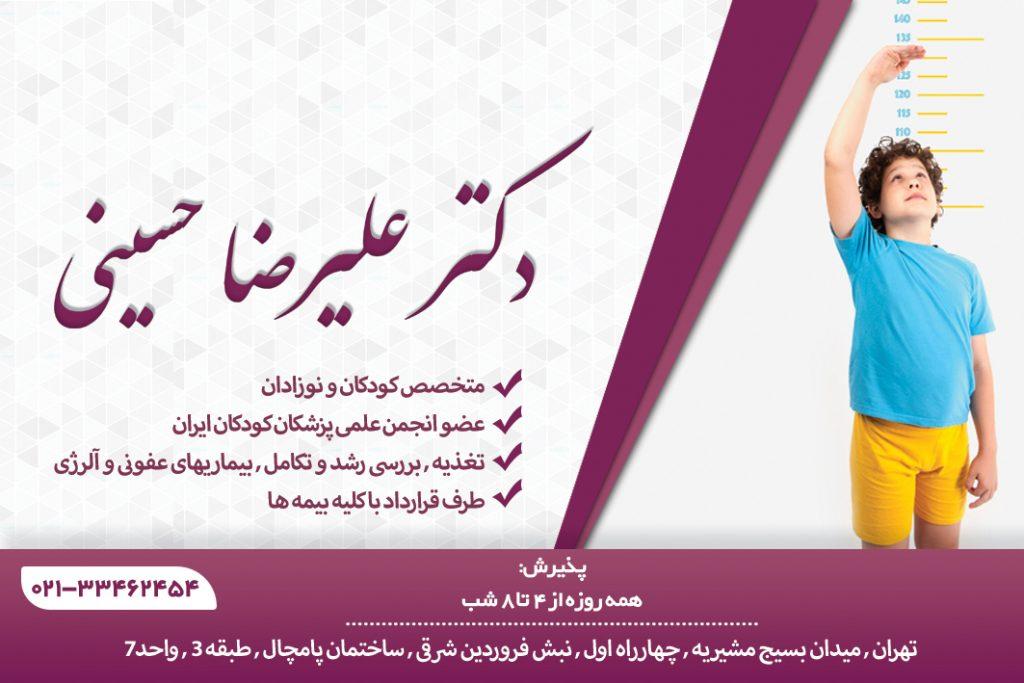 دکتر علیرضا حسینی در تهران