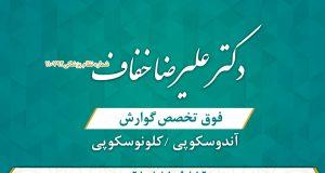 دکتر علیرضا خفاف در تهران