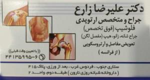 دکتر علیرضا زارع در تهران