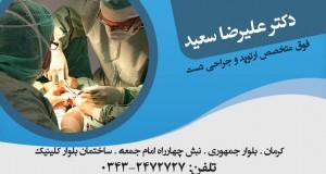 دکتر علیرضا سعید در کرمان