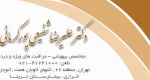 دکتر علیرضا شفیعی پور کرمانی در تهران